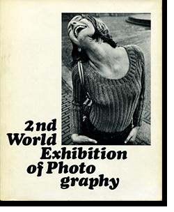 人間とはなにか? 世界写真展「女」 カタログ 2nd World Exhibition of Photography