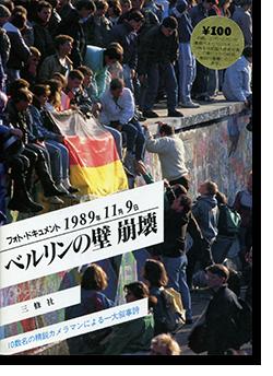 ベルリンの壁 崩壊 フォト・ドキュメント 1989年11月9日 日本語版 BERLIN IM NOVEMBER Japanese Edition