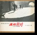 満州旅情 一九三八年夏 飯田鐵太郎 写真集 MANSHU RYOJO Iida Tetsutaro