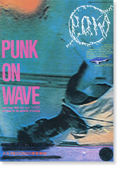 PUNK ON WAVE may+june 1985 Vol.1 No.1 パウ 1985年 創刊号 1号 LAUGHIN' NOSE ラフィン・ノーズ