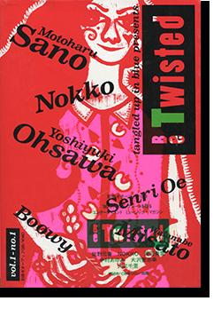 ギターブックGB別冊 BE TWISTED Vol.1 No.1 1986年 第1号
