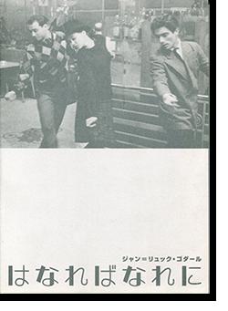 BANDE A PART Jean-Luc Godard はなればなれに 映画パンフレット ジャン=リュック・ゴダール
