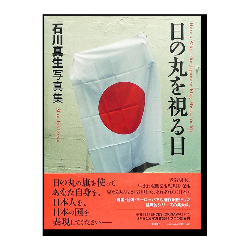 日の丸を視る目 石川真生 写真集 MAO ISHIKAWA: Here's What the Japanese Flag Means to Me 署名本 signed
