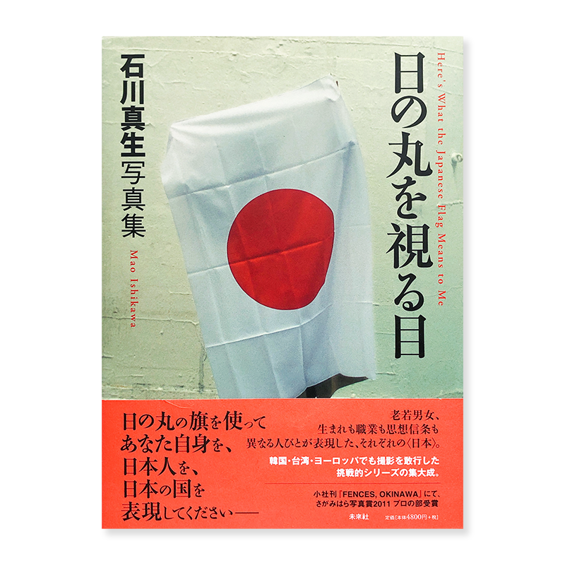 MAO ISHIKAWA: Here's What the Japanese Flag Means to Me