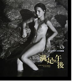 満ち足りた午後 ジョック・スタージス 写真集 EVOLUTION OF GRACE Japanese edition JOCK STURGES
