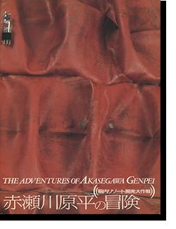 赤瀬川原平の冒険 脳内リゾート開発大作戦 THE ADVENTURES OF AKASEGAWA GENPEI