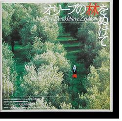 オリーブの林をぬけて アッバス・キアロスタミ Zir-e Derakhtan-e Zeytoon ABBAS KIAROSTAMI 映画パンフレット