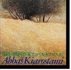 奇蹟の映画作家アッバス・キアロスタミ Abbas Kiarostami 映画パンフレット