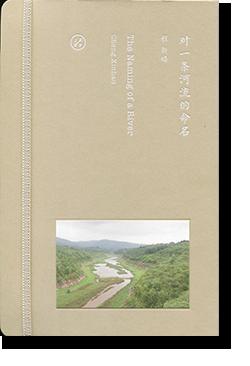 対一条河流的命名 程新皓 写真集 THE NAMING OF A RIVER Cheng Xinhao 署名本 signed