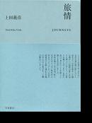 旅情 上田義彦 写真集 JOURNEYS Yoshihiko Ueda
