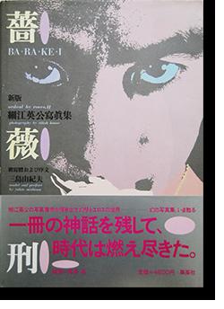 新版 薔薇刑 細江英公 写真集 三島由紀夫 BARAKEI (ORDEAL by ROSES) revised edition Eikoh Hosoe+Yukio Mishima