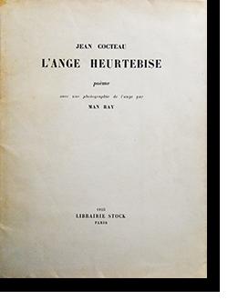 L'ANGE HEURTEBISE original edition JEAN COCTEAU & MAN RAY 天使ウルトビーズ ジャン・コクトー & マン・レイ