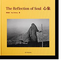 心象 楊延康 写真集 THE REFLECTION OF SOUL Yang Yankang 署名本 signed