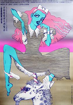 宇野亜喜良の画像 p1_38