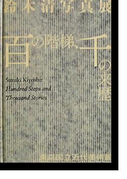 百の階梯、千の来歴 鈴木清 写真展 Suzuki Kiyoshi: Hundred Steps and Thousand Stories