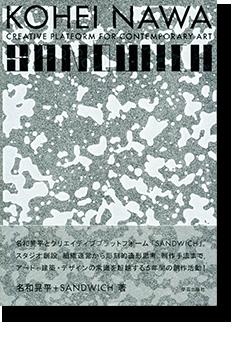 KOHEI NAWA+SANDWICH: CREATIVE PLATFORM FOR CONTEMPORARY ART 名和晃平+サンドウィッチ