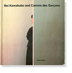Rei Kawakubo and Comme des Garcons English edition  川久保玲とコム デ ギャルソン ディヤン・スジック Deyan Sudjic