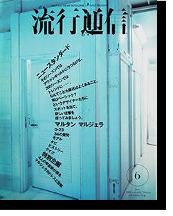 流行通信 Ryuko Tsushin 2002年6月号 vol.468 マルタン・マルジェラ Martin Margiela