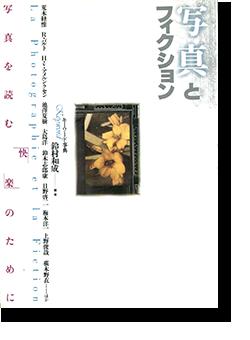 写真とフィクション キーワード事典 鈴村和成 編・著