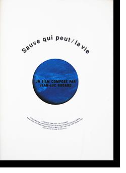 SAUVE QUI PEUT/LA VIE Jean-Luc Godard 勝手に逃げろ/人生 ジャン=リュック・ゴダール 映画パンフレット