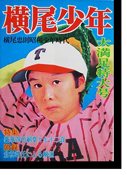 横尾少年 横尾忠則昭和少年時代 横尾忠則 YOKOO TADANORI