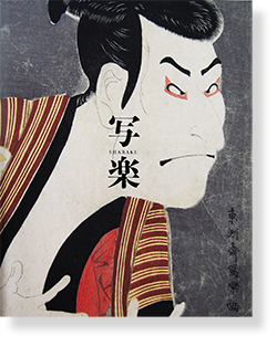 特別展 写楽 東京国立博物館 展覧会カタログ SHARAKU an Exhibition Catalogue