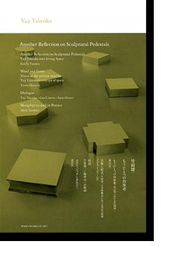 竹岡雄二 もうひとつの台座考 YUJI TAKEOKA: Another Reflection on Sculptural Pedestals