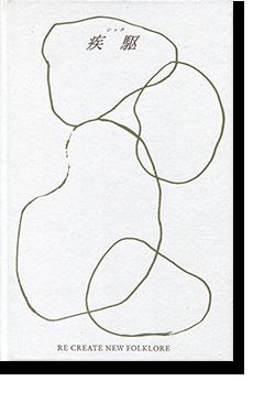 疾駆 シック 第7号 ポートレート01 ヨーガン・レール CHIC Seventh Issue PORTRAIT JURGEN LEHL
