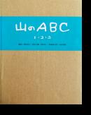 山のABC 1・2・3 尾崎喜八 深田久彌 串田孫一 畔地梅太郎 内田耕作 編 Mountain of ABC 3 volume set