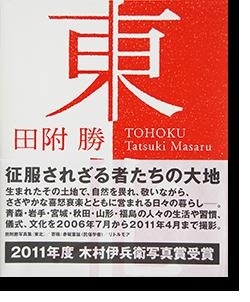 東北 田附勝 写真集 TOHOKU Masaru Tatsuki