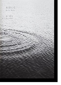 水辺にて 宛超凡 写真集 BY THE WATER Wan Chaofan 署名本 signed