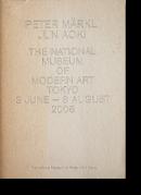 建築がうまれるとき ペーター・メルクリと青木淳 PETER MARKLI JUN AOKI: Architectural Creation