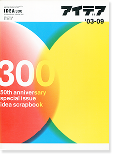 IDEA アイデア 300 2003年9月号 三〇〇号記念特大号 50th anniversary special issue idea scrapbook