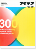 IDEA アイデア 300 2003年9月号 三〇〇号記念特大号 50th anniversary special issue idea scrapbook