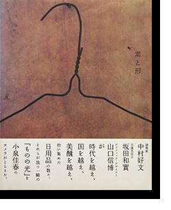 素と形 中村好文 坂田和實 山口信博 松本市美術館 Yoshifumi Nakamura+Kazumi Sakata+Nobuhiro Yamaguchi