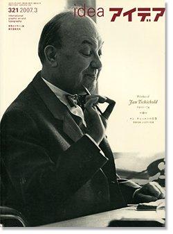 IDEA アイデア 321 2007年3月号 ヤン・チヒョルトの仕事 Works of Jan Tschichold 1902-74