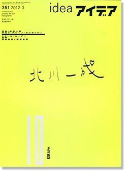 IDEA アイデア 351 2012年3月号 北川一成 Issay Kitagawa ブルーノ・モングッツィ Bruno Monguzzi