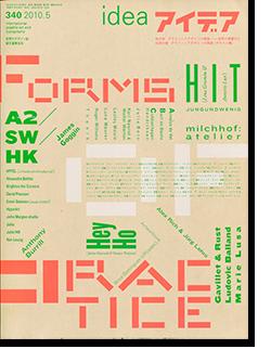 IDEA アイデア 340 2010年5月号 グラフィックデザインの実践 世界の現場から Forms of Practice