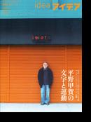 IDEA アイデア 345 2011年3月号 平野甲賀の文字と運動 Kouga Hirano