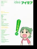 IDEA アイデア 334 2009年5月号 漫画・アニメ・ライトノベル文化のデザイン 前編