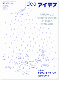 IDEA アイデア 369 2015年4月号 日本のグラフィックデザイン史 1990-2014 A History of Graphic Design in Japan 1990-2014