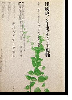 印刷史/タイポグラフィの視軸 府川充男電子聚珍版 Fukawa Mitsuo