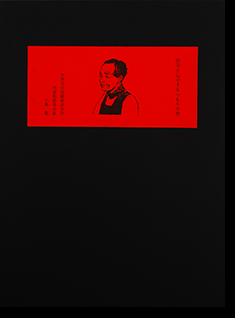 金属活字 活版印刷ものがたり+別冊 全3冊揃 内外文字印刷株式会社 艸林舎