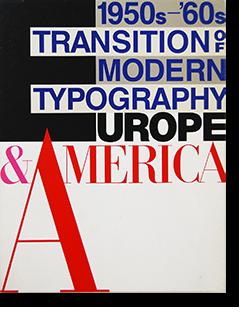 モダン・タイポグラフィの流れ ヨーロッパ・アメリカ 1950s-'60s Transition of Modern Typography Europe & America 1950s-'60s