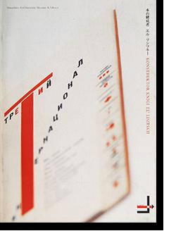 本の構成者 エル・リシツキー 展覧会カタログ KONSTRUKTOR KNIGI EL LISITSKII
