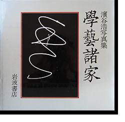 學藝諸家 濱谷浩 写真集 GAKUGEI SHOKA Hiroshi Hamaya