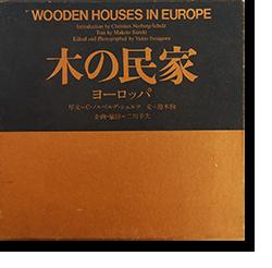 木の民家 ヨーロッパ 企画・撮影=二川幸夫 WOODEN HOUSES IN EUROPE photographed by Yukio Futagawa