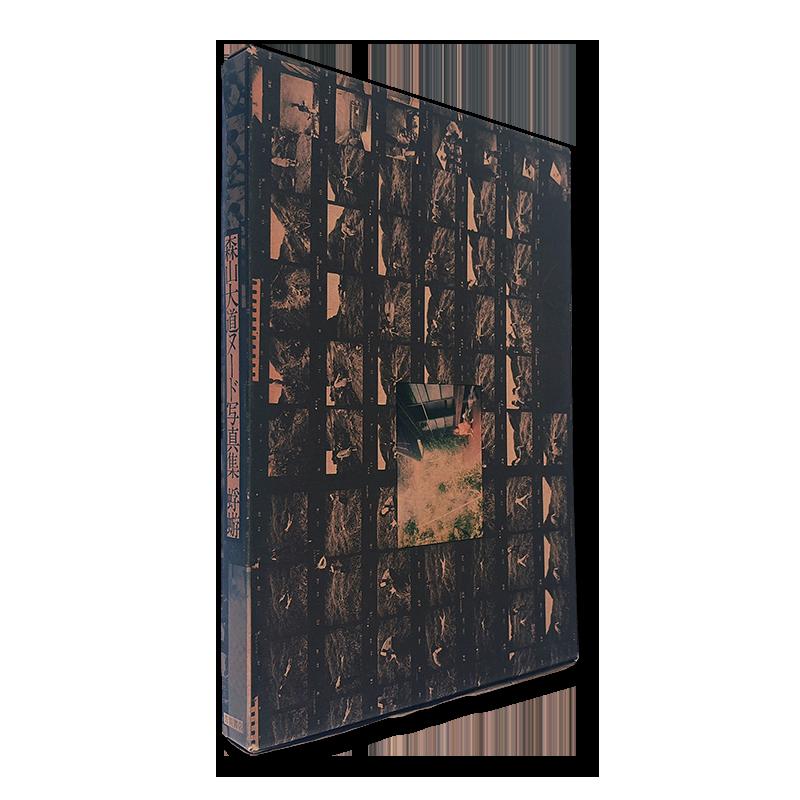 KAGERO (Mayfly) original edition by Daido Moriyama