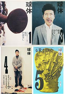 球体 第1号 第3号 第4号 第5号 4冊セット 立花文穂 KYUTAI volume 1, 3, 4, 5 Fumio Tachibana
