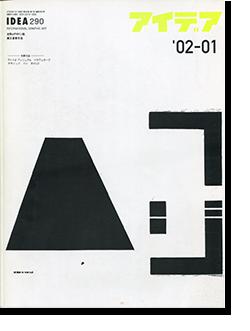 IDEA アイデア 290 2002年1月号 アイデア VS 仲條正義 IDEA VS MASAYOSHI NAKAJO